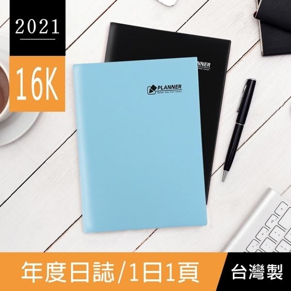 珠友 BC-60245 2021年16K年度日誌/傳統工商日誌/手帳/行事曆(1日1頁)