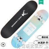 滑板成人女生初學者雙翹刷街韓囯抖音兒童女孩四輪滑板車igo爾碩數位3c