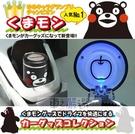 車之嚴選 cars_go 汽車用品【KM08】日本進口 熊本熊 可愛人偶造型 電池式LED藍光 煙灰缸