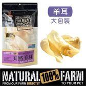 Pet's Talk~紐西蘭Natural Farm 100%純天然羊耳-大包裝