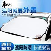 遮陽板汽車遮陽擋防曬前檔風側車窗內用太陽擋汽車遮陽板·樂享生活館
