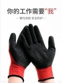 手套勞保耐磨工作薄款帶膠塑膠皮防滑加厚幹活工地防水橡膠男  極有家