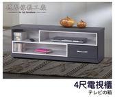 【德泰傢俱工廠】艾迪歐4尺電視櫃 A016