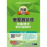 丙級變壓器裝修技能檢定學術科題庫解析(2020最新版)(附學科測驗卷)