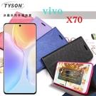 【愛瘋潮】ViVO X70 5G 冰晶系列 隱藏式磁扣側掀皮套 側掀皮套 手機套 手機殼 可插卡 可站立