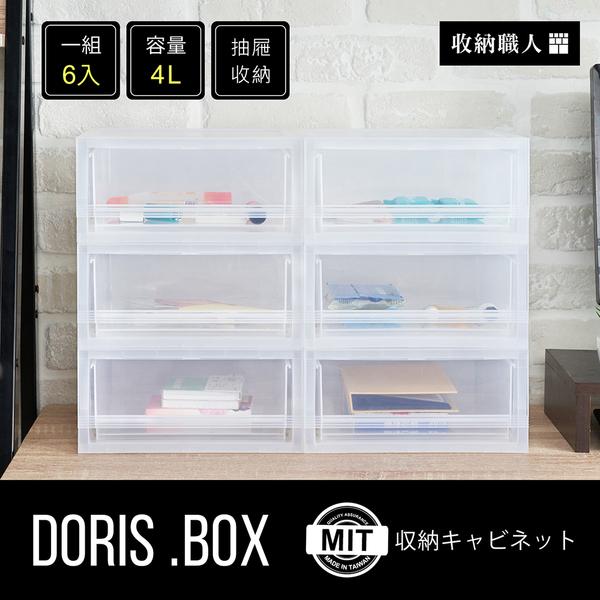 【收納職人】多莉絲小型抽屜式整理箱/置物箱/整理盒(4L/6入)/H&D東稻家居
