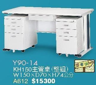 [ 家事達]台灣 【OA-Y90-14】 KH150主管桌(整組) 特價---已組裝限送中部