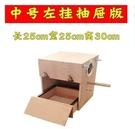 抽屜豎式鳥用鸚鵡繁殖箱鳥籠