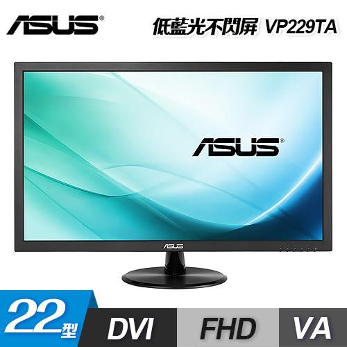 【ASUS 華碩】22型 VA 超低藍光護眼顯示器(VP229TA) 【贈保冰保溫袋】