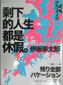 【書寶二手書T4/翻譯小說_KEN】剩下的人生都是休假_伊坂幸太郎