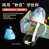 奶瓶新生兒耐摔PPSU奶瓶寶寶寬口徑塑膠帶手柄吸管防脹氣矽膠嬰兒 童趣屋