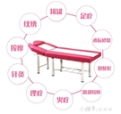 美容床摺疊按摩推拿床家用床美容院專用【全館免運】