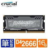 【綠蔭-免運】Micron Ballistix Sport LT NB-D4 2666 16G電競專用筆記型記憶體
