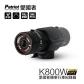 愛國者 K800W 超廣角 SONY感光元件 1080P高畫質機車行車紀錄器(送32G TF卡)