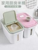 米箱裝米桶家用20 斤米箱儲米罐米缸面桶米面收納箱米盒子儲米箱米盒糖糖日繫女屋