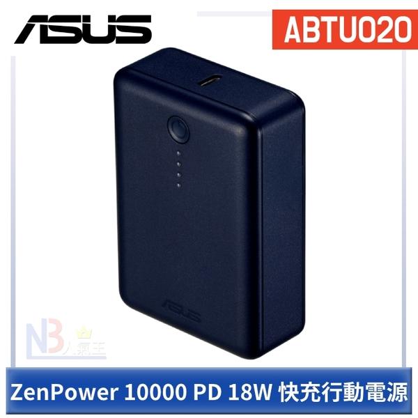 Asus ZenPower 10000 PD 18W 快充 雙孔輸出 行動電源