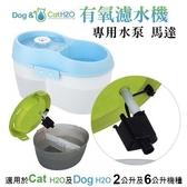 ~WANG ~Dog Cat H2O ~有氧濾水機靜音水泵馬達DC 04 ~Dog Cat