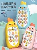 仿真手機 寶寶兒童音樂手機玩具女男孩電話嬰兒早教可咬女孩仿真益智0-3歲 小天使