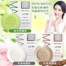 (即期商品) 韓國 SKIN MAGIC玫瑰/紅蔘/綠茶奇蹟維他命皂 100g