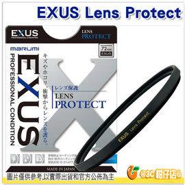 Marumi EXUS 55mm 55 Lens protect 防靜電鍍膜保護鏡 防油膜 潑水 防塵 超薄框 彩宣公司貨 非UV