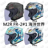 安全帽 M2R FR-2#1 FR2#1 海洋世界 騎士帽 3/4 半罩 安全帽 內鏡片 雙D扣 全可拆內襯 多款顏色