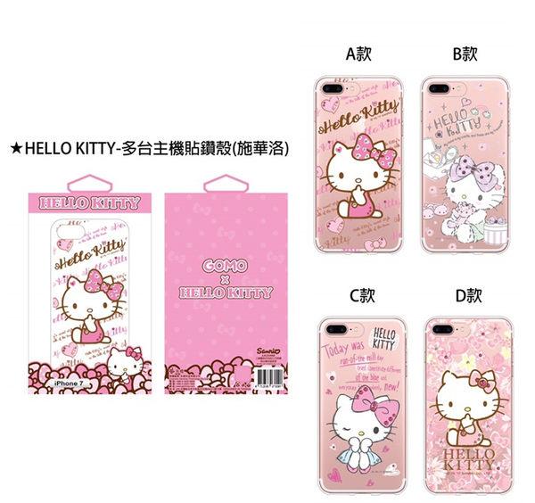 88柑仔店~ 三星J7 Prime Hello Kitty聯名施華洛G6100 鑲鑽手機殼 透明硅膠防摔保護套