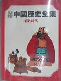 【書寶二手書T7/少年童書_DEL】彩繪中國歷史全集-春秋時代_牛頓編輯部