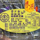 【譽展蜜餞】金少爺高鈣軟芝麻 250g/100元