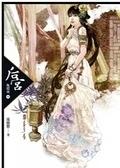 二手書博民逛書店 《后宮:甄嬛傳(四)》 R2Y ISBN:9866556972│流瀲紫