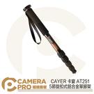 ◎相機專家◎ CAYER 卡宴 AT251 旋扣式 5節 鋁合金專業單腳架 支撐架 承重10kg 最高143cm 公司貨