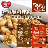 韓國 DONGWON 東遠 年糕麵料理包 炸醬麵 泡麵 年糕 年糕料理包 炒年糕料理包
