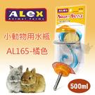 [寵樂子]《Alex》小動物用水瓶 - AL165橘色 500ml