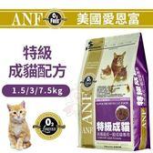 【行銷活動8折】*KING WANG*美國愛恩富ANF《特級成貓》配方-7.5kg //補貨中
