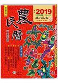 108年農民曆(320頁)