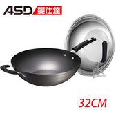 ASD 精湛系列鏽不了鐵鍋(32cm)【愛買】