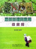 (二手書)農藥藥理與應用-殺菌劑