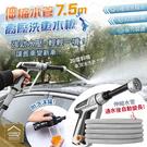 伸縮水管高壓洗車水槍7.5m 送泡沫罐 防爆防漏升級 6種出水模式【ZG0408】《約翰家庭百貨