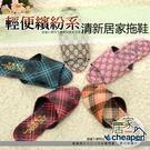 【居家cheaper】清新居家拖鞋-4入(5色可選) 室內拖鞋 室外拖鞋 包頭鞋 保暖鞋