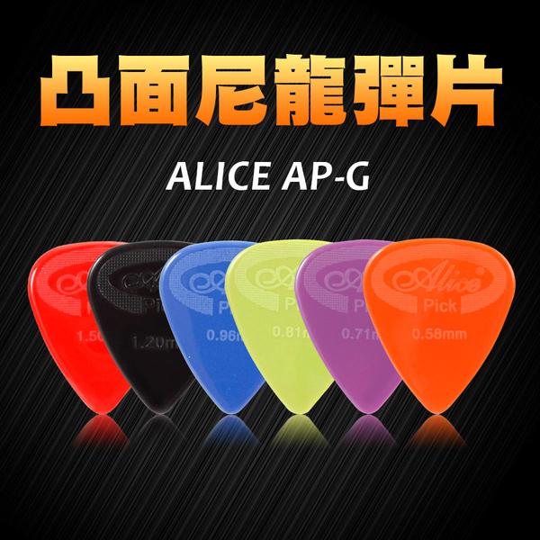 小叮噹的店- PICK 彈片  (買1送1) ALICE AP-G 木吉他 烏克麗麗 電吉他