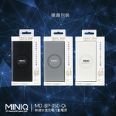 [富廉網]【miniQ】MD-BP-050 Qi款 無線充電行動電源 6500mAh