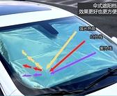 車衣傘式汽車遮陽擋摺疊自動伸縮車內用前擋風玻璃窗遮光簾防曬隔熱板 【新年優惠】
