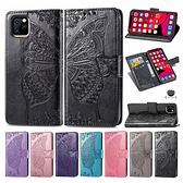 蘋果 iPhone12 IPhone11 Pro Max 12Pro 12Mini 花之蝶 手機皮套 壓紋 插卡 支架 掀蓋殼 保護套