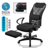 【DIJIA】9808翻轉腳墊款電腦椅/辦公椅(8色任選)黑