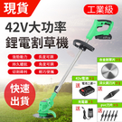 割草機【新北現貨】42V鋰電除草機充電式...