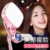 直播補光燈手機廣角鏡頭美顏嫩膚拍照通用單反神器  【快速出貨】