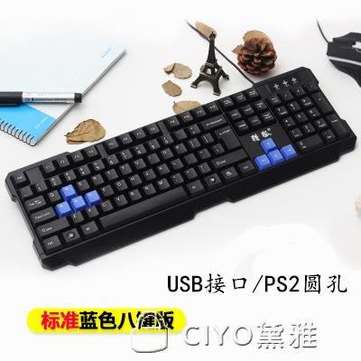 圓孔有線鍵盤家用辦公游戲圓口台式電腦筆記本外接USB通用YYP ciyo黛雅