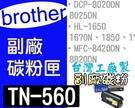 [ Brother 副廠碳匣 TN-560 TN560 560 ][6500張] MFC-8420DN/8820DN/HL-1850/1870N/DCP-8020DN/8025DN