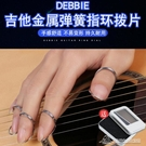 吉他指套 4個拇指吉他撥片金屬通用PICK吉它指套撥片