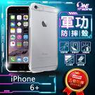 【O-ONE  圓一貿易】APPLE IPhone6+ i6+ 美國軍規手機防摔殼 手機殼 軍功殼