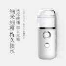 納米噴霧補水儀充電式便攜迷你蒸臉器臉部加濕器冷噴補水神器 樂活生活館